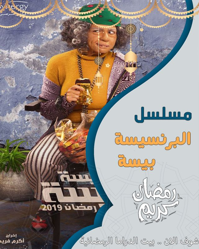 مسلسل البرنسيسة بيسة الحلقة 1 الاولى Cergy Jlo