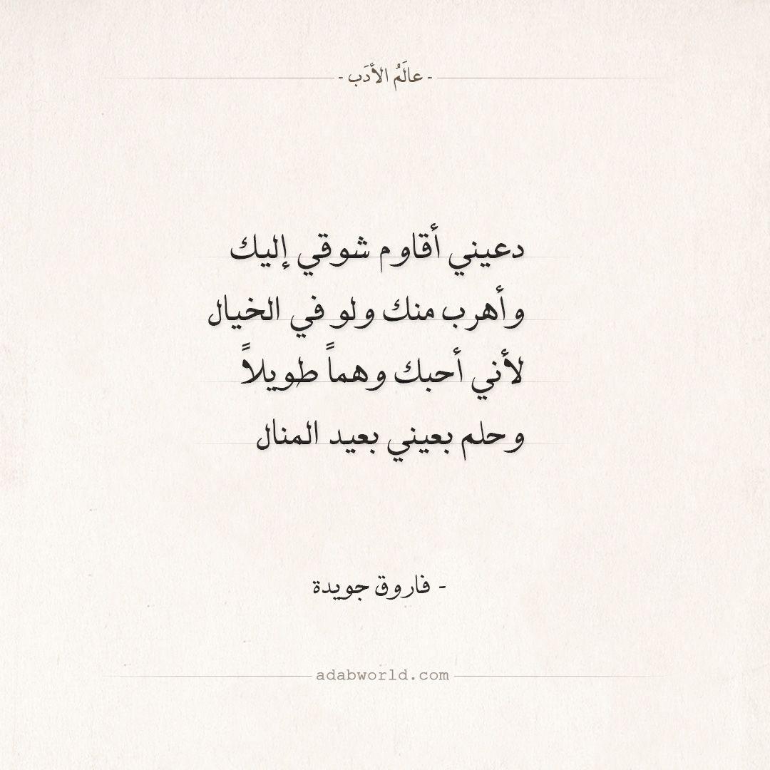 شعر فاروق جويدة دعيني أقاوم شوقي إليك عالم الأدب Words Quotes Deep Words Words
