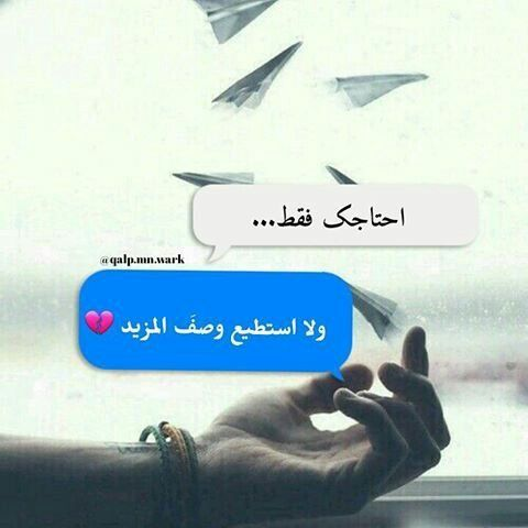 احتاجك وبشده Words Quotes Lovely Quote Love Words