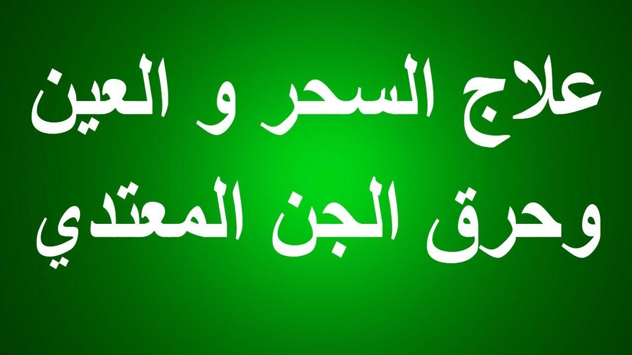 Ruqya Sharia Better Ruqyah For Black Magic Islam Islam Magic Black Magic