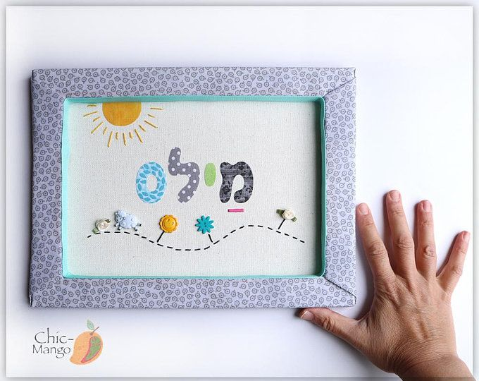 New baby gift hebrew baby name wall art kids room personalized new baby gift hebrew baby name wall art kids room personalized baby gift jewish name sign for boy embroidery on canvas miles with sheep giftf negle Choice Image