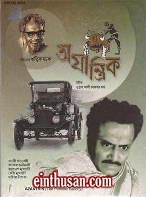 ajantrik bengali movie