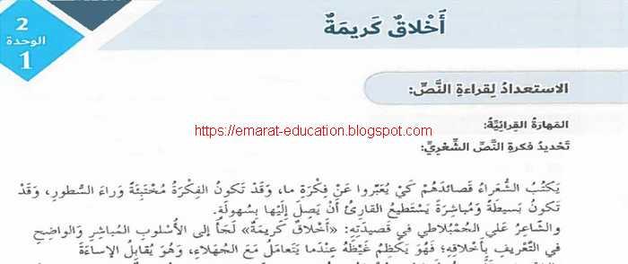 حل درس أخلاق كريمة مادة اللغة العربية للصف السادس الفصل الدراسى الثانى 2020 الامارات Education Answers