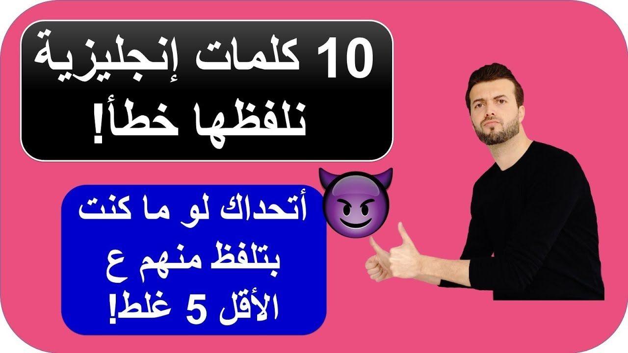 تعلم الانجليزية 10 كلمات نلفظها خطأ أتحداك لو ما كنت بتلفظ 5 منهم خطأ 10 Things