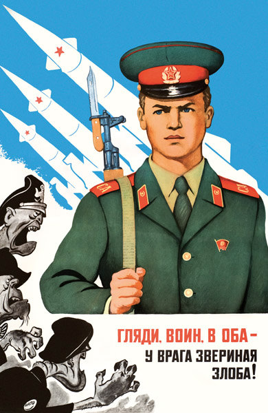 """Soldier, be suspicious, enemy is vicious."" 1986, SovietArt"