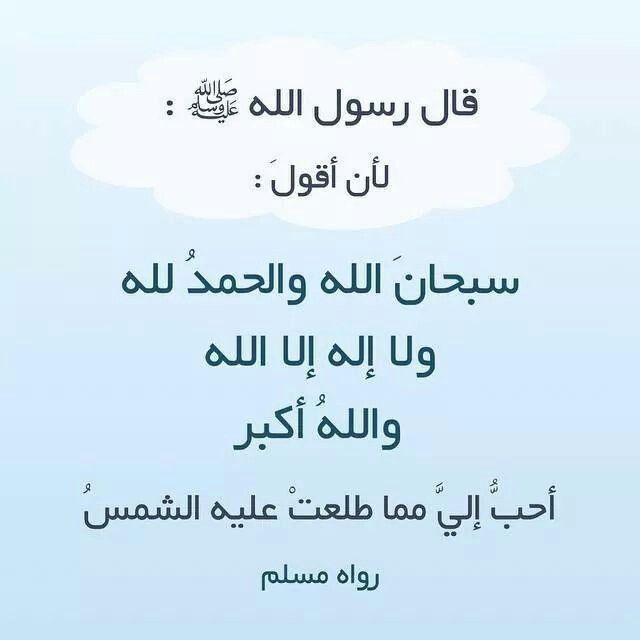 سبحان الله والحمد لله ولا اله الا الله والله اكبر Quotes Math My Love