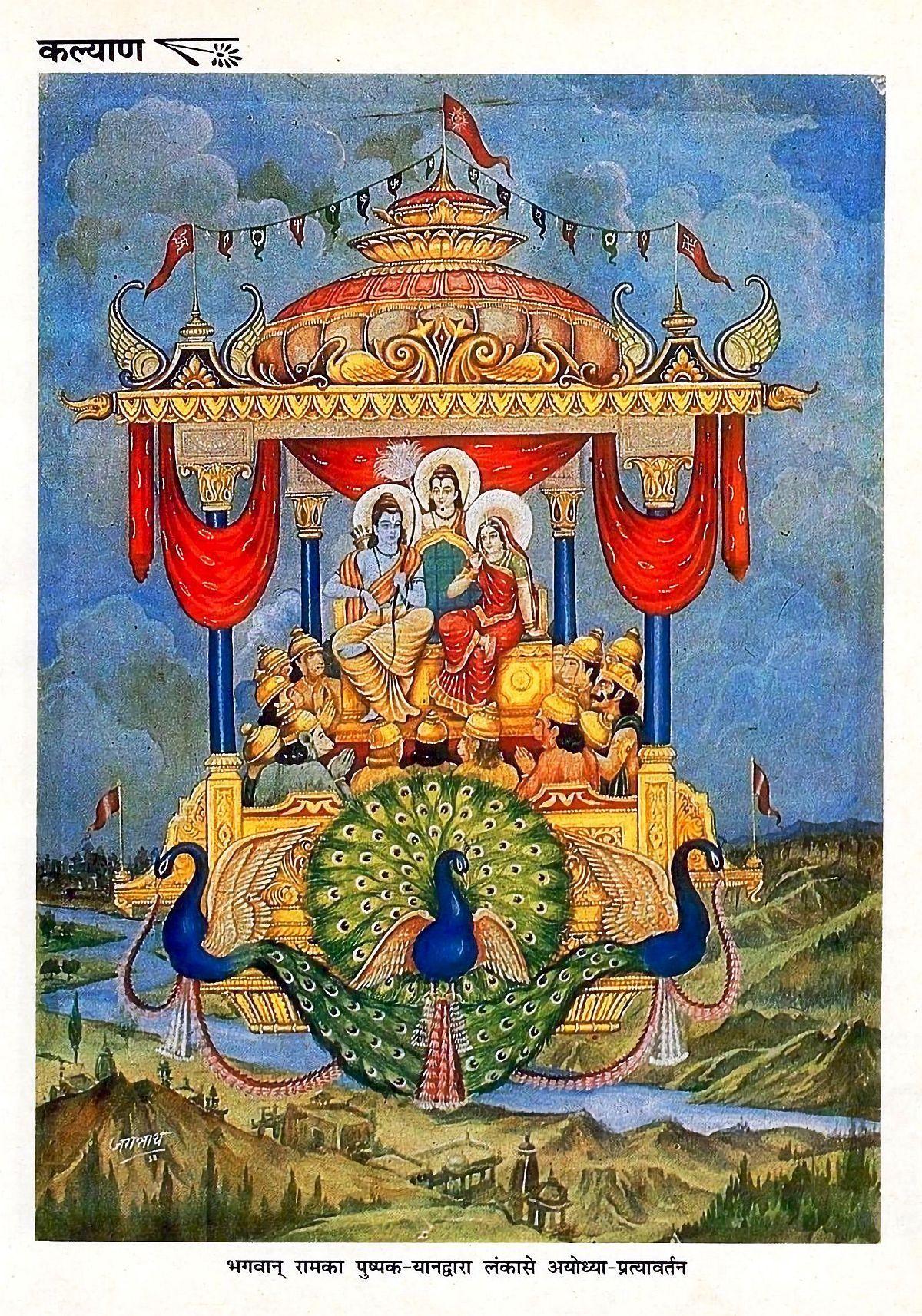Return of Rama in Pushpak Viman Hindu Print Kalyan (Hindi magazine