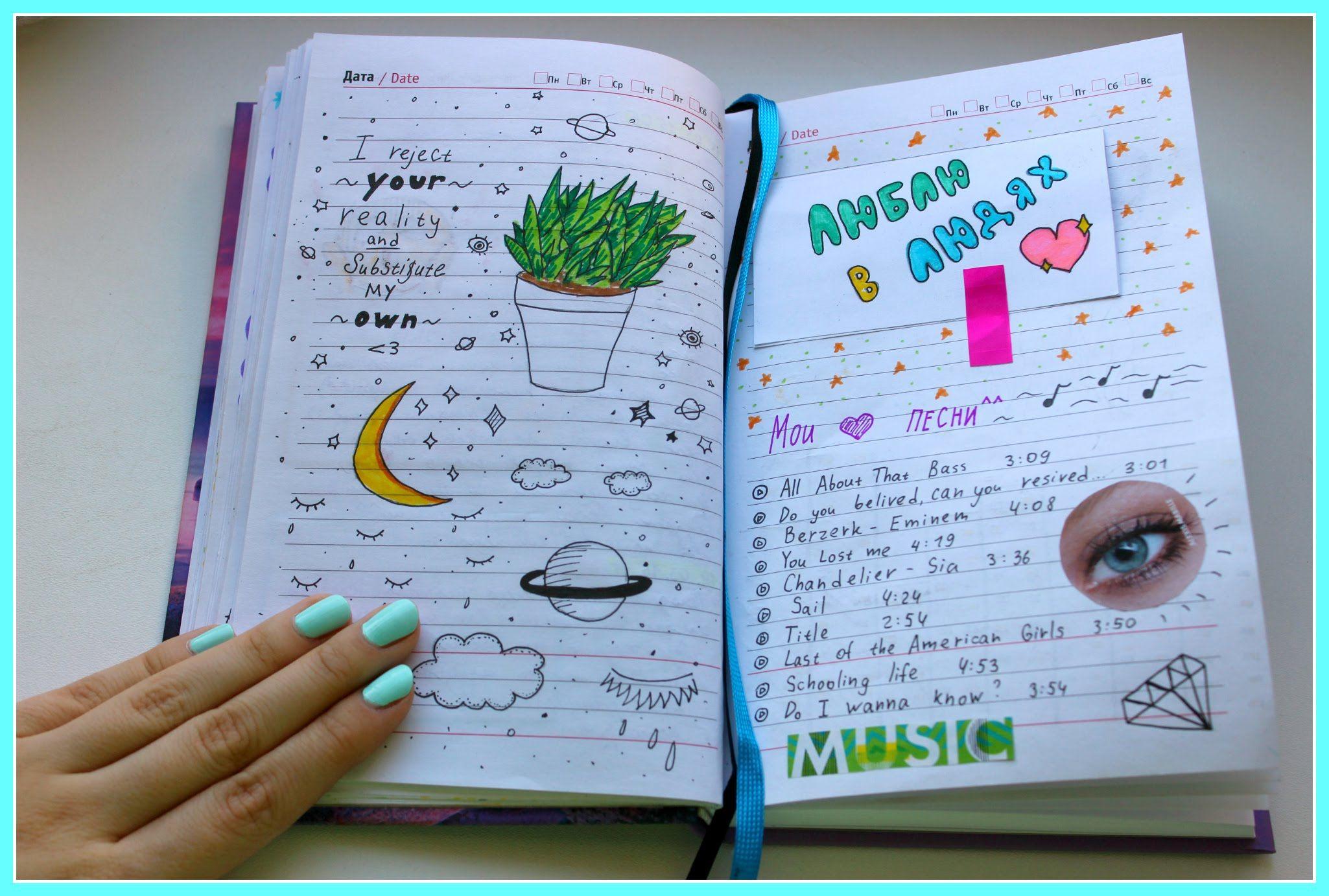 Как оформить личный дневник внутри для девочки своими руками