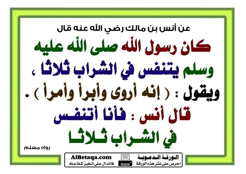 آداب اسلامية مجموعة كبيرة من الاحاديث والآيات التي تحث على آداب واخلاق معينة على المسلم التقيد والالتزام بها والعمل بها في م Calligraphy Aic Arabic Calligraphy
