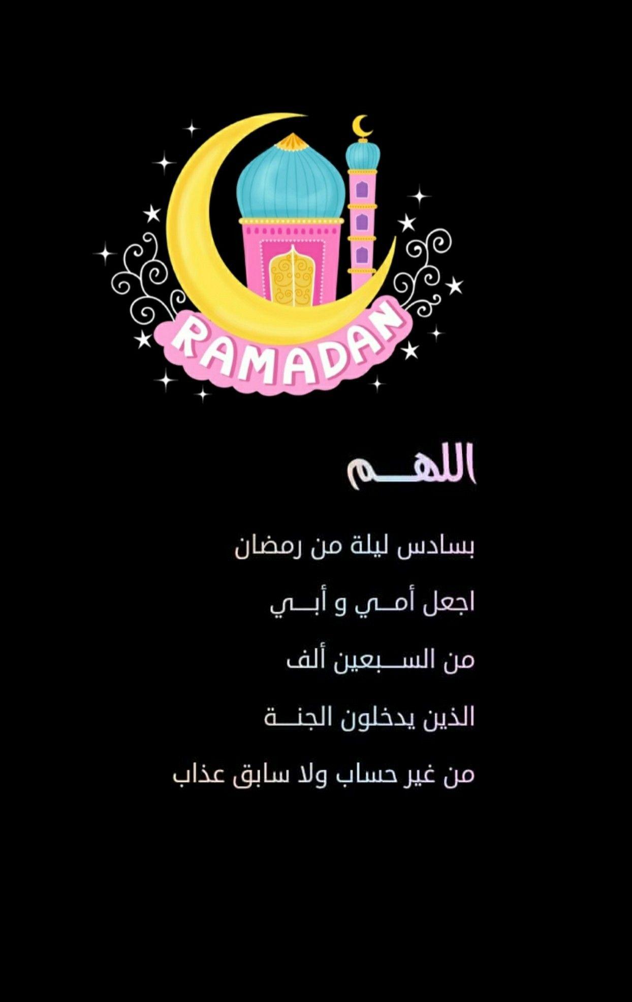 الـلـ هــم بسادس ليلة من رمضان اجعل أمـــي و أبــــي من الســــبعين ألف الذين يدخلون الجنــــة من غير حساب Ramadan Day Ramadan Cards Ramadan Printables