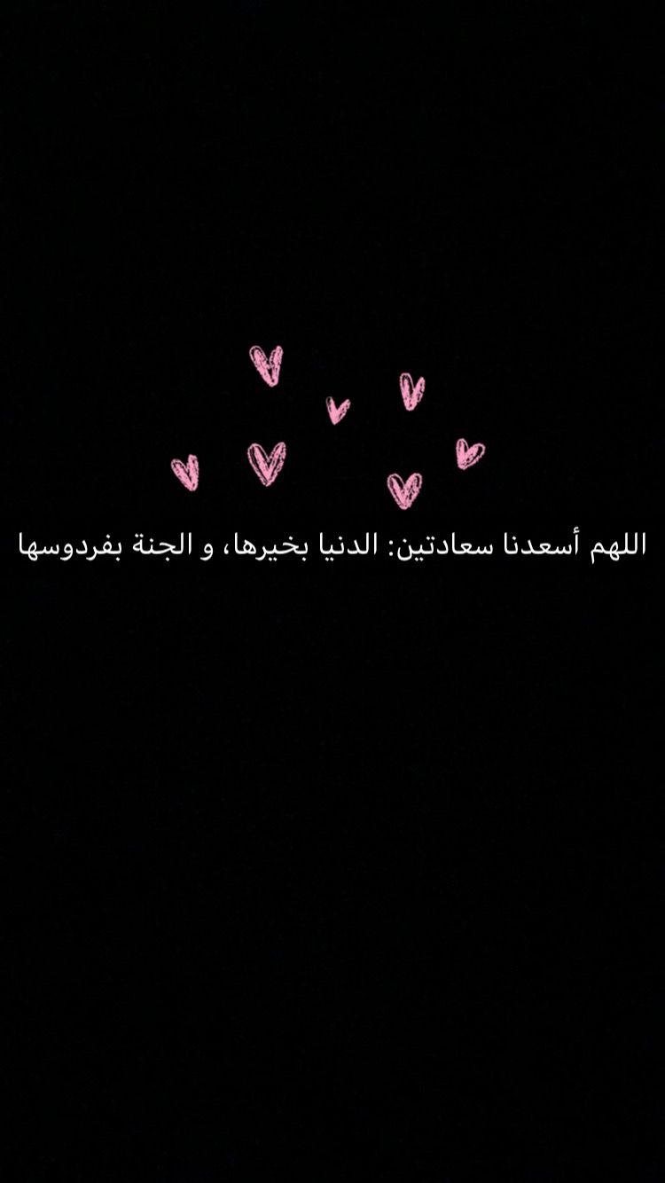 اللهم أسعدنا سعادتين الدنيا بخيرها و الجنة بفردوسها Beauty Words Arabic Funny Sweet Words