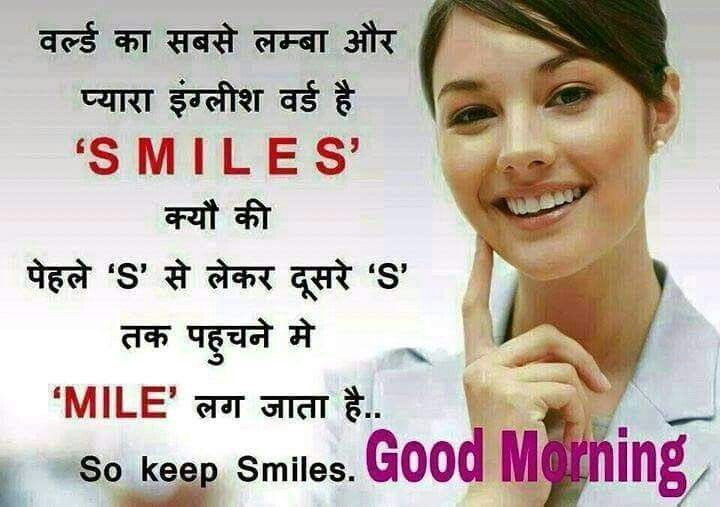 Magic Of Smiles Entertainment Morning Quotes Smile Hindi Quotes