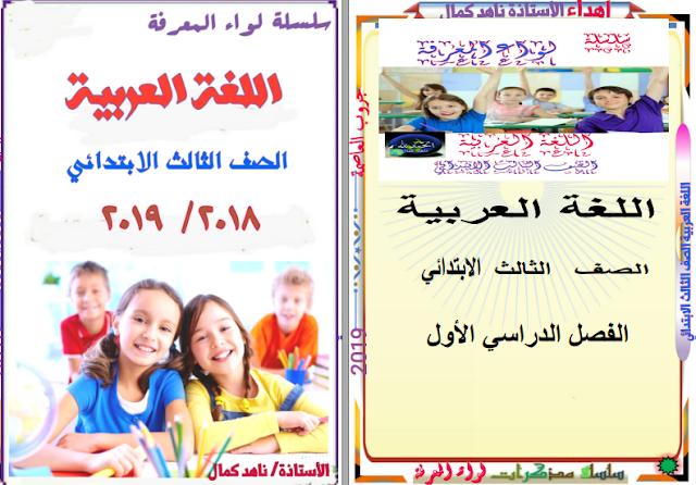 مذكرة اللغة العربية للصف الثالث الابتدائى ترم اول لمس ناهد كمال Third Grade Language Projects To Try