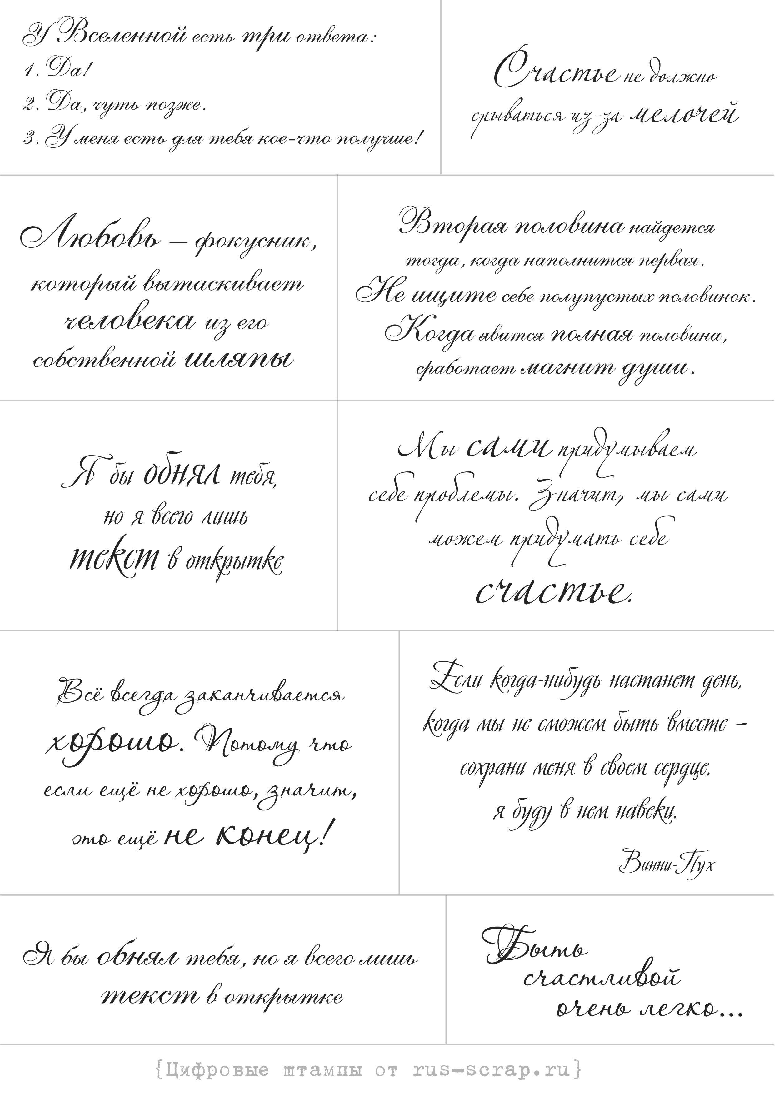 Надписи для открыток скрап, картинки