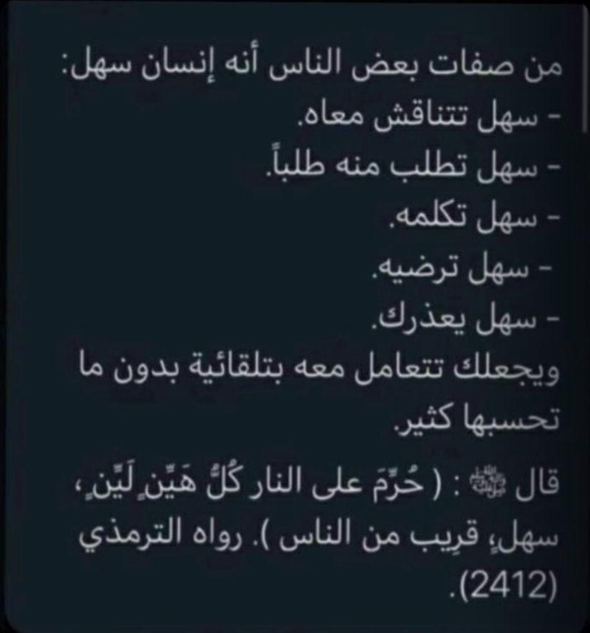 هي ن لي ن Arabic Words Words Arabic