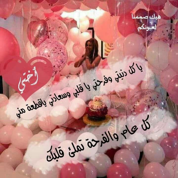 Pin By Yasmeen Ayyash On Happy Birthday Happy Birthday Quotes Happy Birthday Pictures Happy Birthday Video