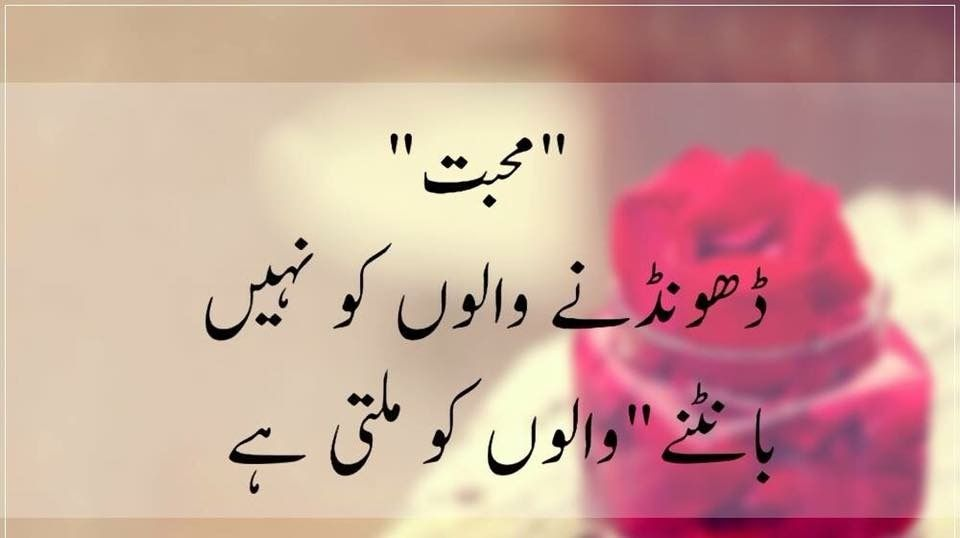Pin by ❤️Jhala❤️جھلا❤ on Urdu | Pinterest | Urdu quotes and ...