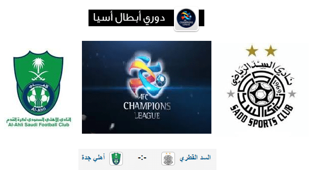 موعد مباراة السد القطري وأهلي جدة القادمة ذهاب دور الـ 16 من دوري أبطال أسيا والقنوات الناقلة نجوم مصرية Sports Sadd Convenience Store Products