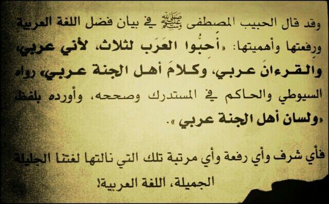 فضل اللغة العربية Quotes Islam Reading