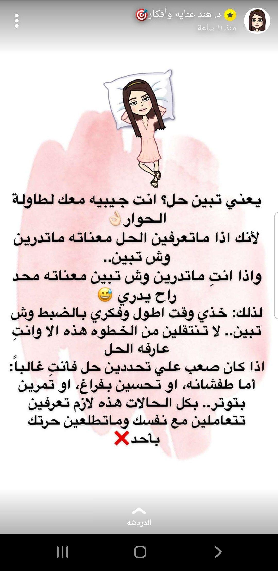 Pin By Sana Jassim On اتكيت التعامل مع ازرار المشاكل بين اثنين Im A Lady Life Rules Word Search Puzzle
