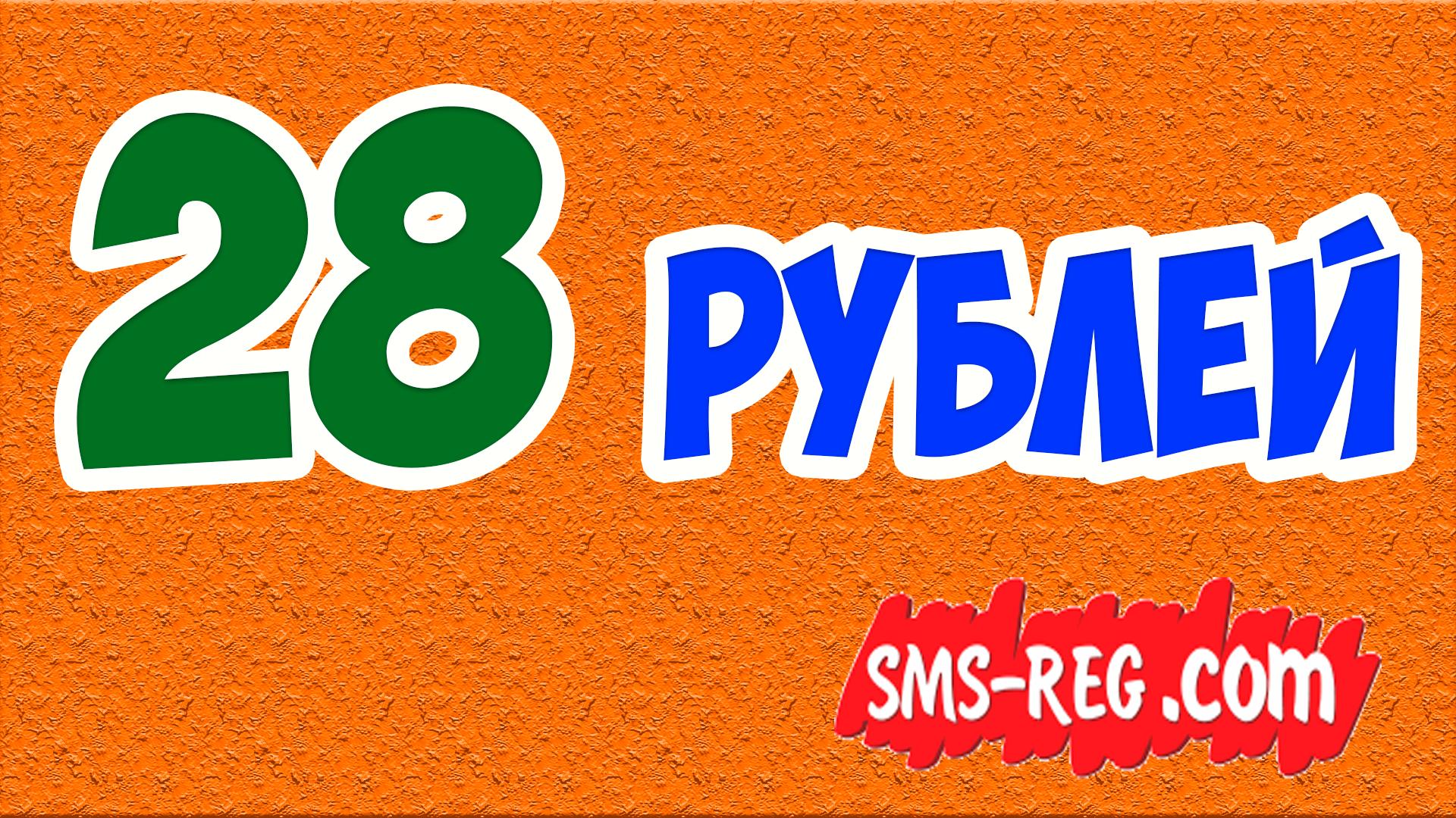 28 рублей
