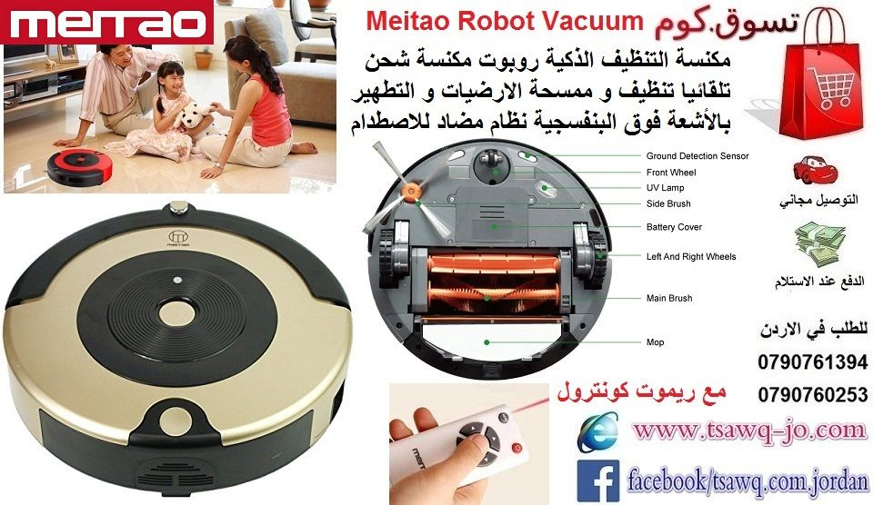 مكنسة و ممسحة الارضيات الذكية مايتاو روبوت تلقائي تنظيف الارضيات و السجاد و سحب الاوساخ و الاتربة بدون مجهود Meitao Robot Va Vacuum Robot Vacuum Vacuum Cleaner