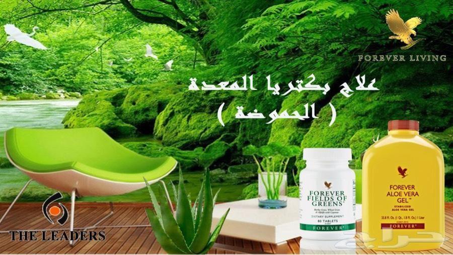 منتجات للتنحيف والتسمين وحل مشاكل عديدة Forever Aloe Forever Living Products Aloe Vera