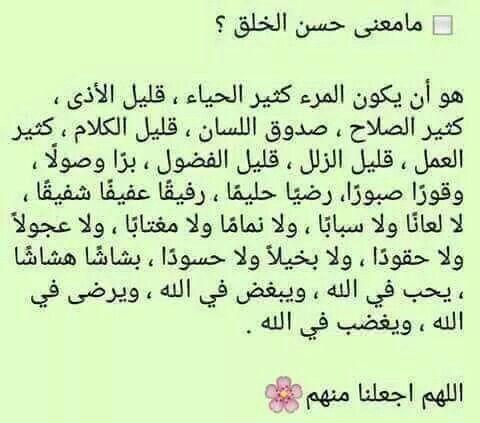 معنى حسن الخلق Islam Quran Positivity Islam