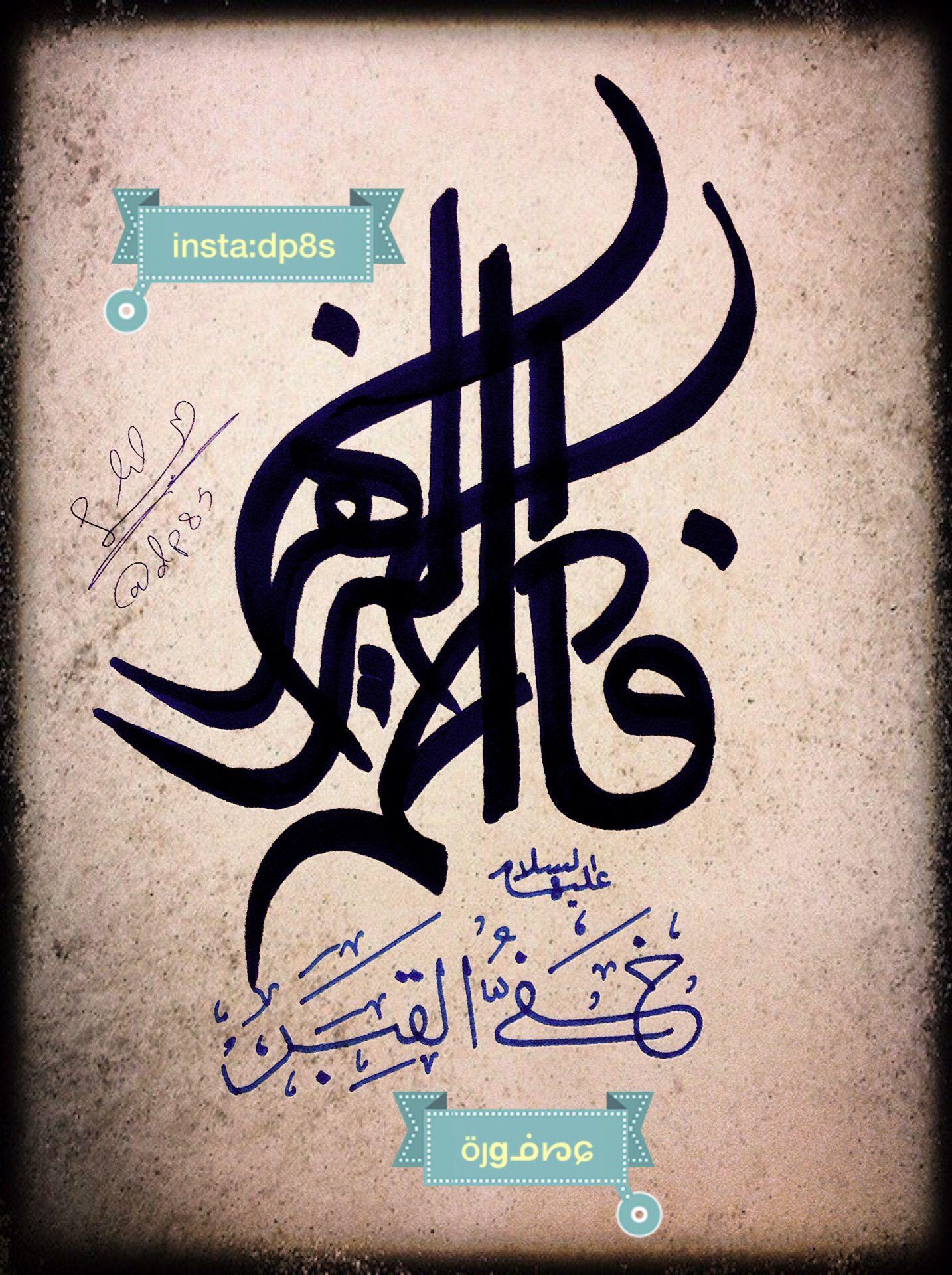 فاطمه الزهراء عليها السلام Arabic Calligraphy Calligraphy