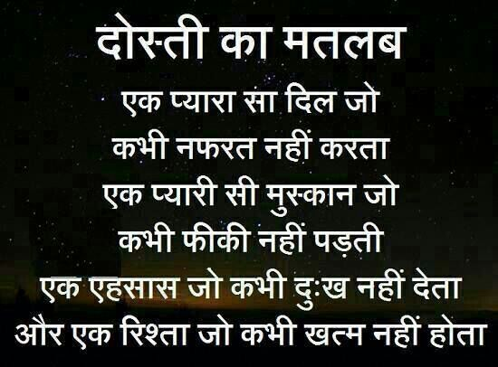 Dosti Means Friend Love Quotes Real Friendship Quotes True Friendship Quotes