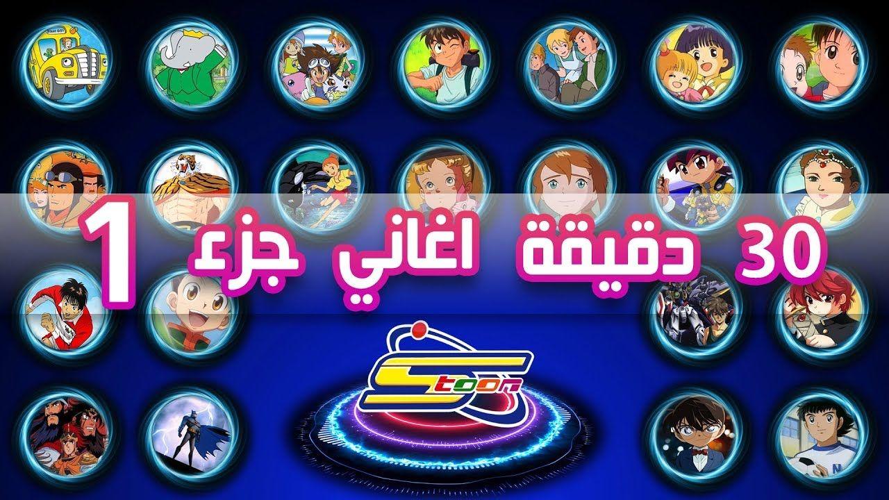 Spacetoon 🎵 اكثر من 30 دقيقة اروع اغاني سبيستون الجزء 1