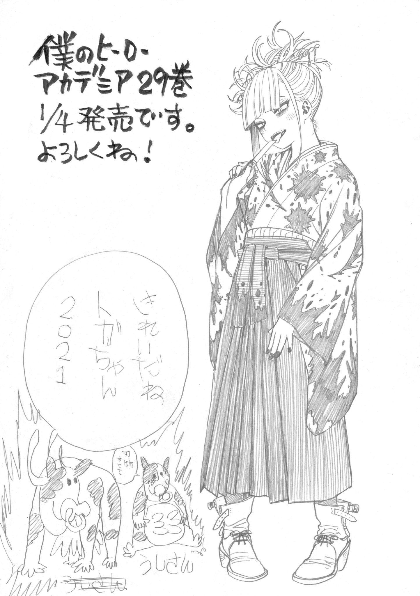 堀越耕平 on twitter in 2021 my hero my hero academia manga sketches