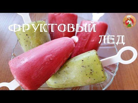 фруктовый лёд в домашних условиях рецепт с фото