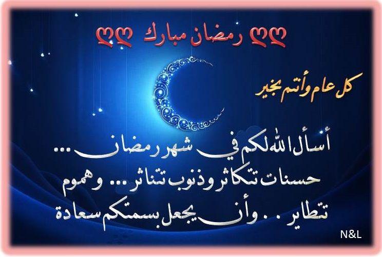 أسأل الله لكم في شهر رمضان حسنات تتكاثر وذنوب تتناثر وهموم تتطاير وأن يجعل بسمتكم سعادة كل عام وأنتم بخير رمضان Neon Signs Workout Signs