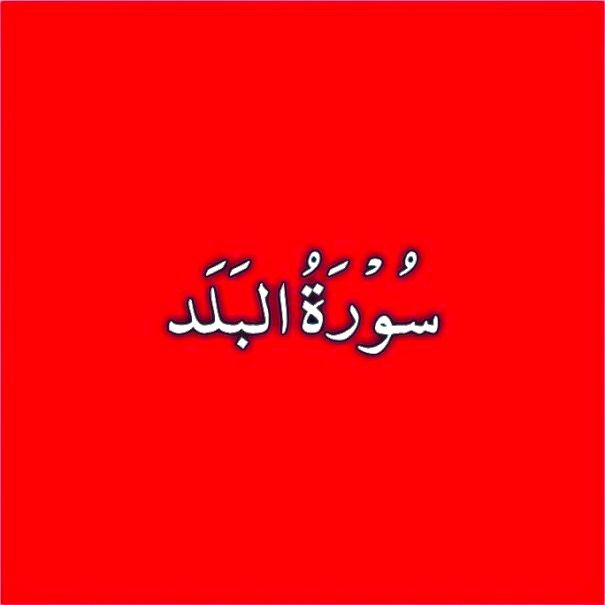 سورة البلد تلاوة وديع اليمني Calligraphy Arabic Calligraphy