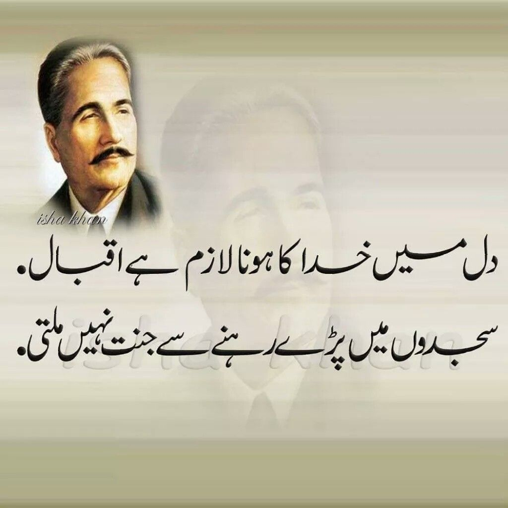 Iqbal Urdu Shayari Images: Pin By Salim Khan On ALLAMA IQBAL
