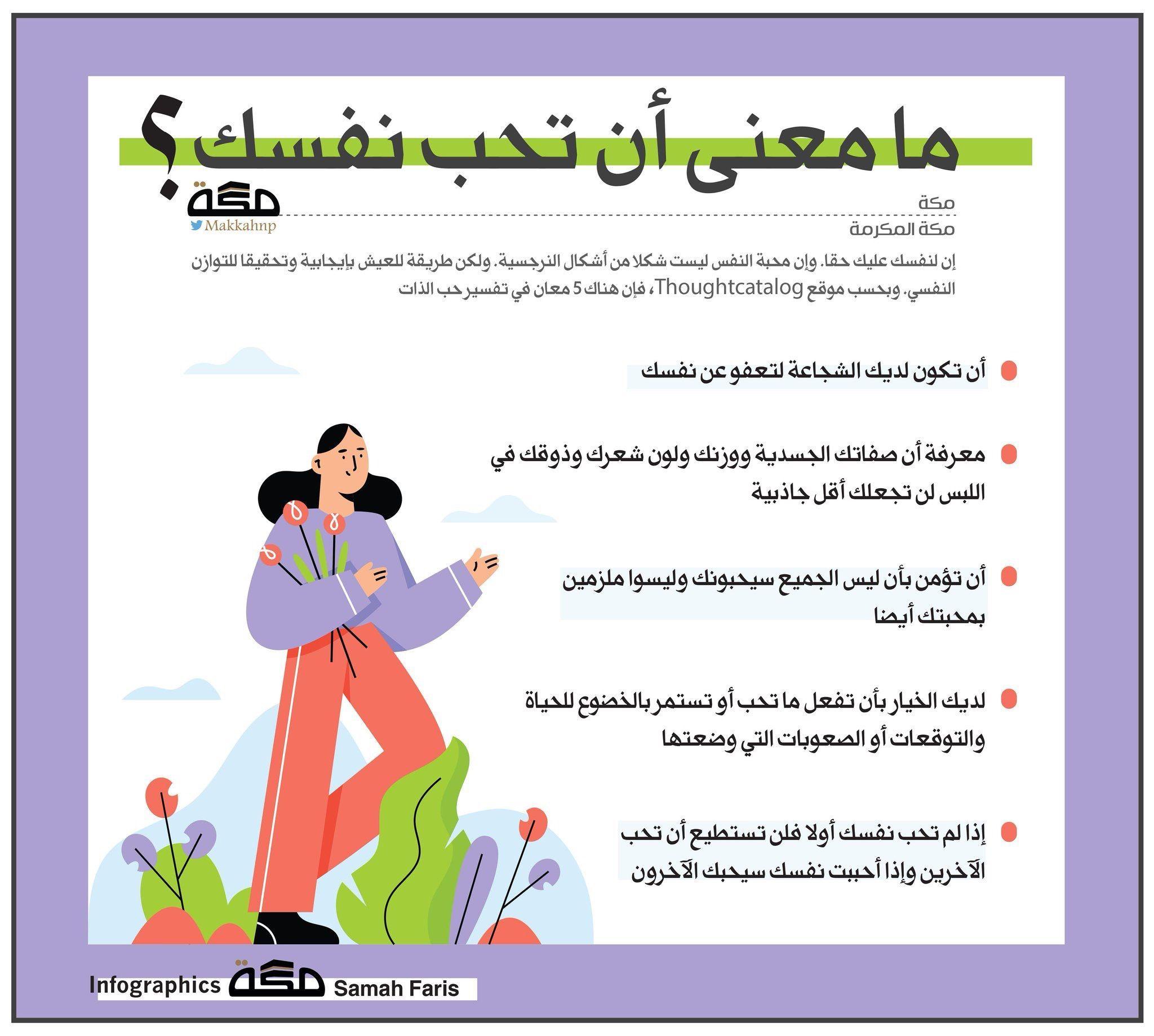 إنفوجرافيك ما معنى أن تحب نفسك Bit Ly 34xm8sd صحيفة مكة Infographic Family Guy Fictional Characters