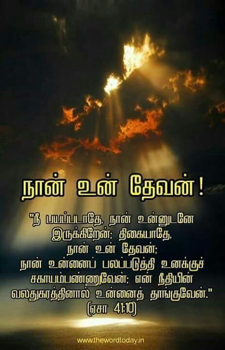 Bible Verse Wallpaper Promises Christian Tamil Verses Scriptures Enemies Scripture