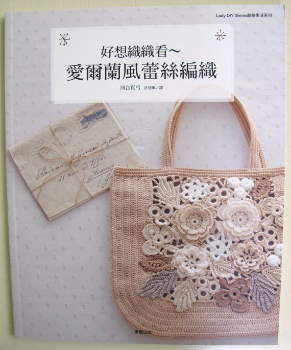 Irish Crochet Bag Free Pattern : I want to try Irish Crochet Lace Japanese Crochet Pattern ...