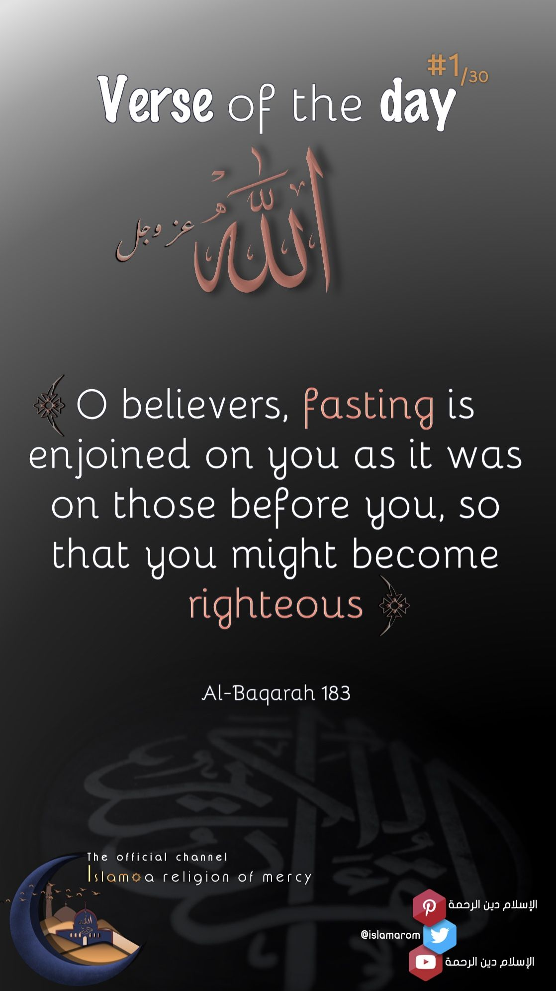 Pin On Verse From Quran Ramadan 1440 آية من القرآن رمضان