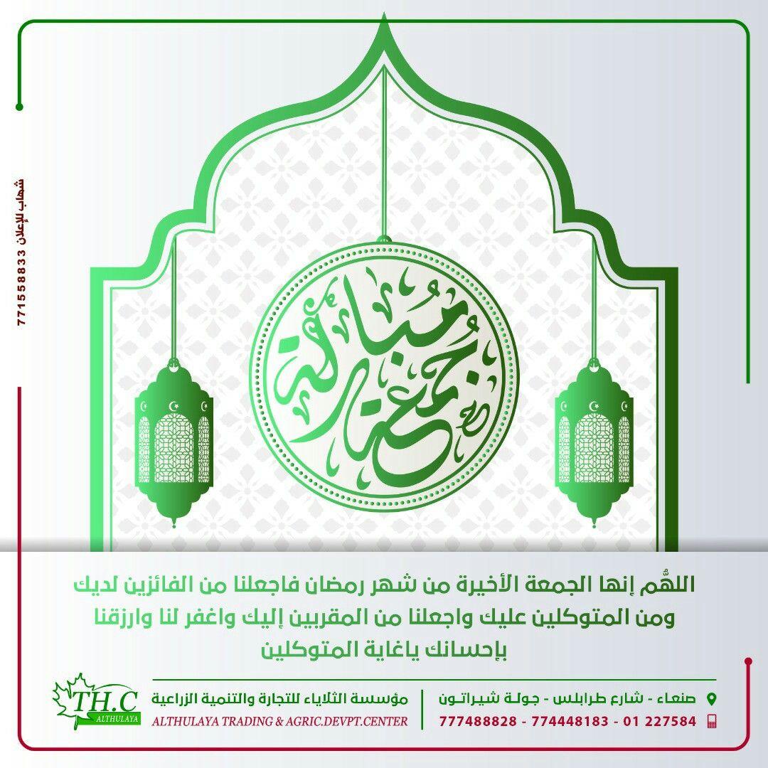اخر جمعة من رمضان Design My Design
