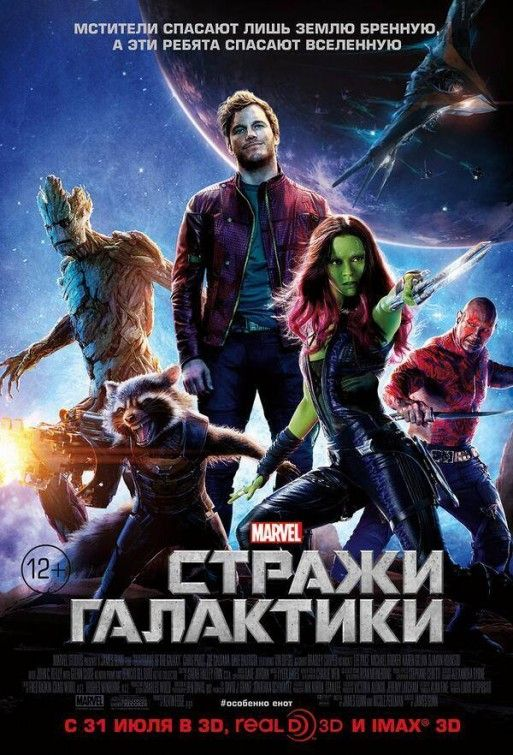 Guardians Of The Galaxy Movie Poster 8 Guardians Of The Galaxy Galaxy Movie Galaxy Poster