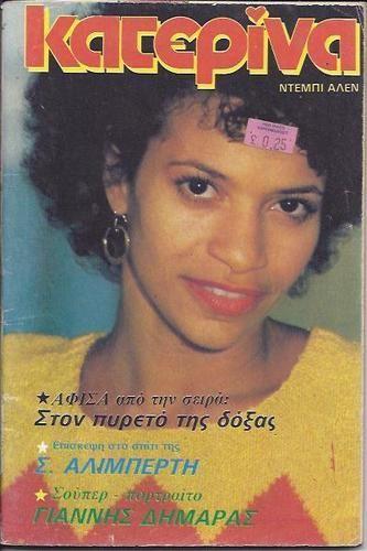 DEBBIE ALLEN - VERY RARE - GREEK -  Katerina Magazine - 1983 - No.160