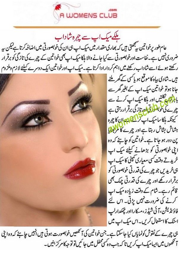 Urdu Beauty Tips - Make Money Online - Earn Money Online ...