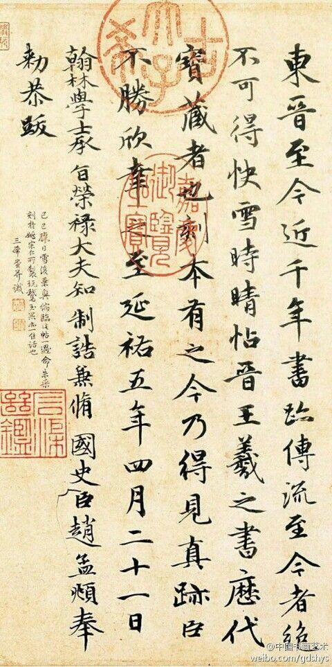 元 赵孟頫 跋王羲之《快雪时晴帖》】 行书。台北故宫博物院藏 ...