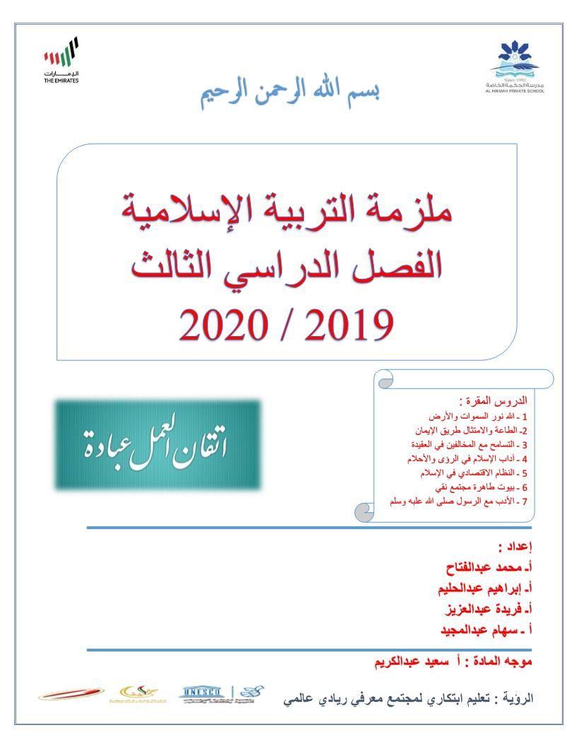 التربية الإسلامية أوراق عمل للصف الثاني عشر مع الإجابات