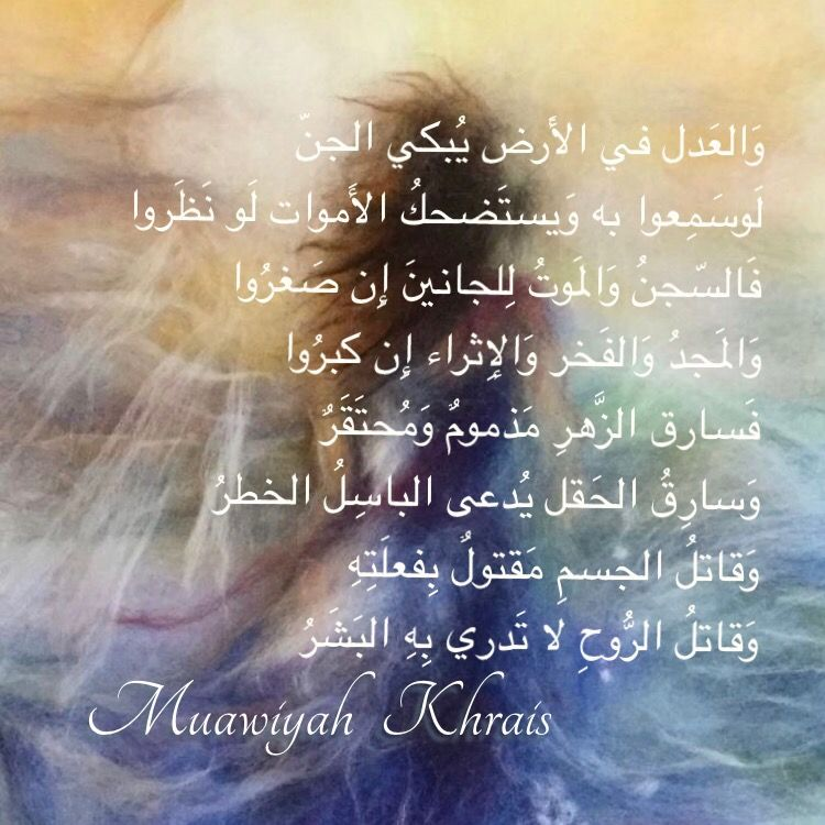 Pin By Muawiyah Khrais On شعر Weather