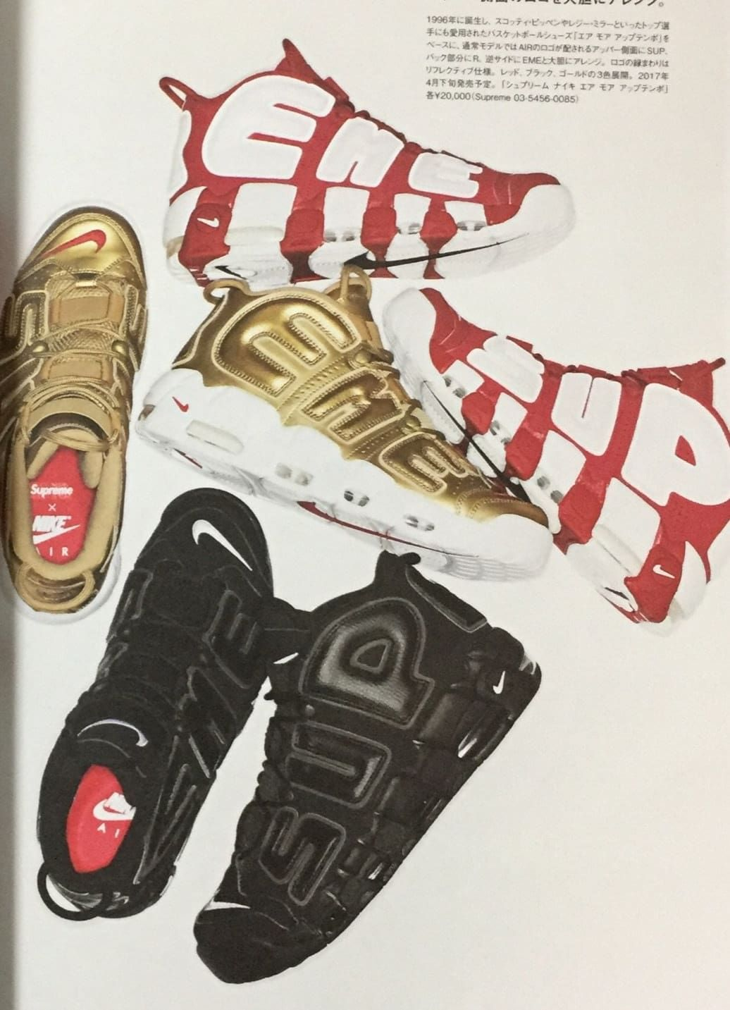 buy popular db01f 1acc8 An Exclusive Look At The Supreme x Nike Air Uptempo Pack. Find this Pin and  more on Shoes ...