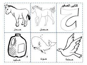 روضــــتــــــي أوراق عمل حرف ح Arabic Alphabet Arabic Kids Learning Arabic
