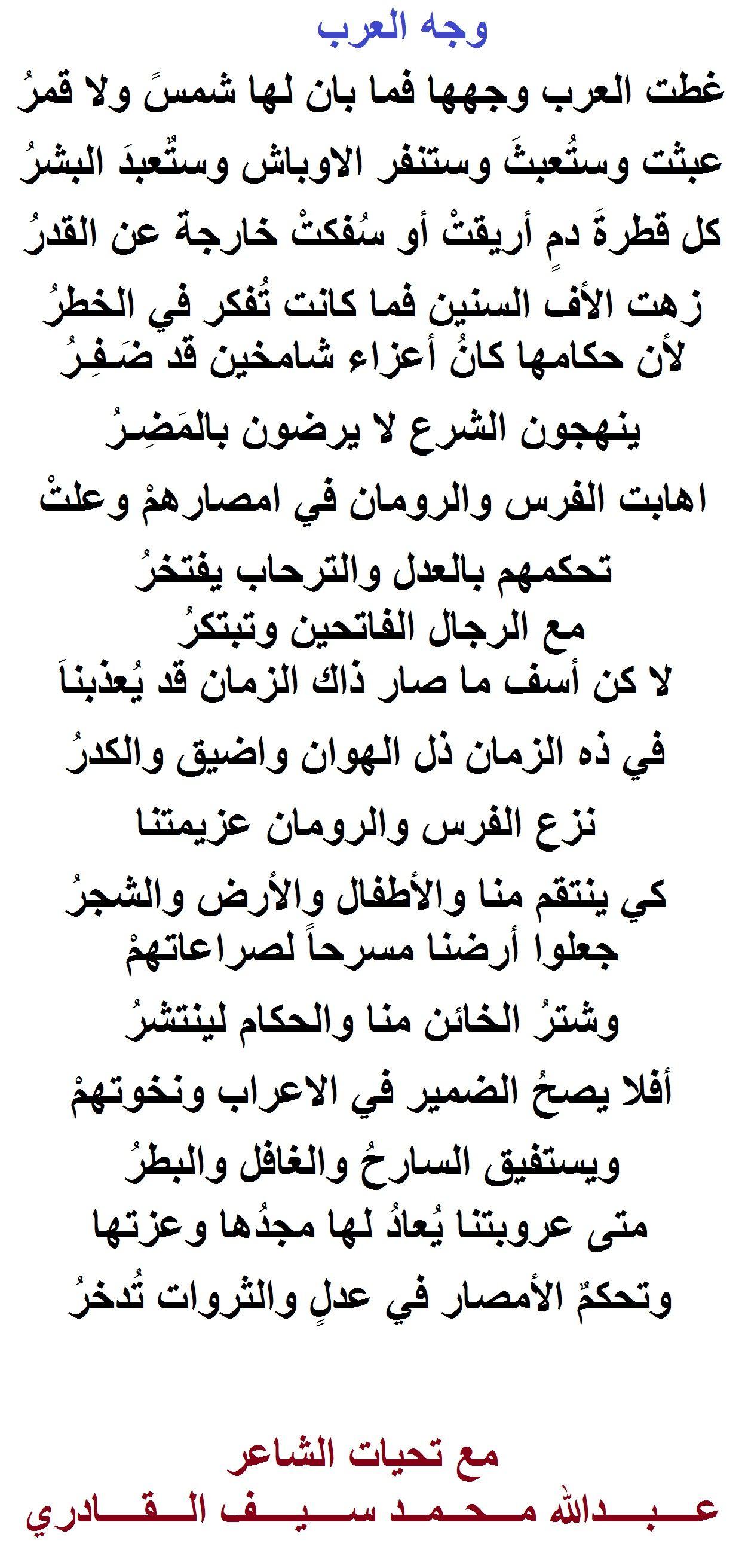 واجهة حكام العرب Math